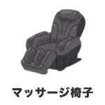 マッサージ椅子