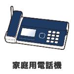 家庭用電話機