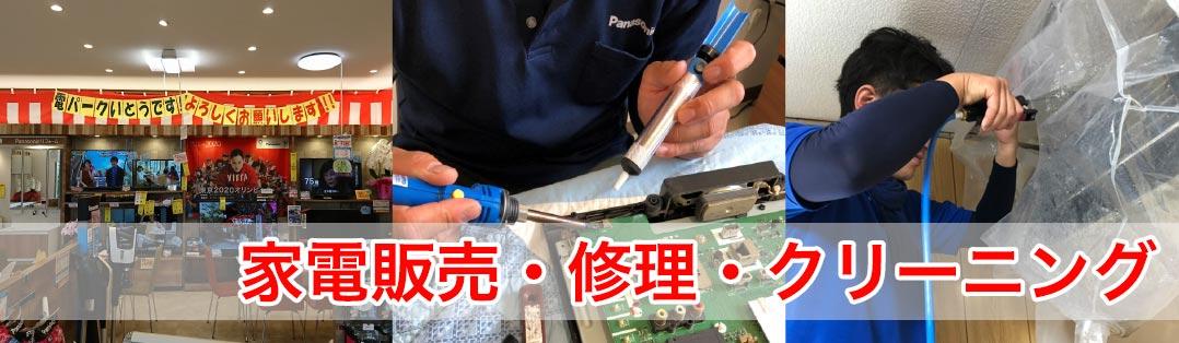 家電販売・修理・クリーニング
