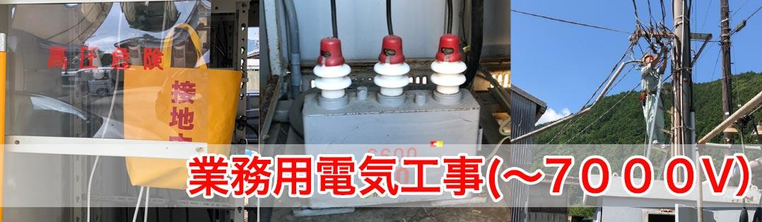 電パークいとうは、高圧電力も取り扱っております。