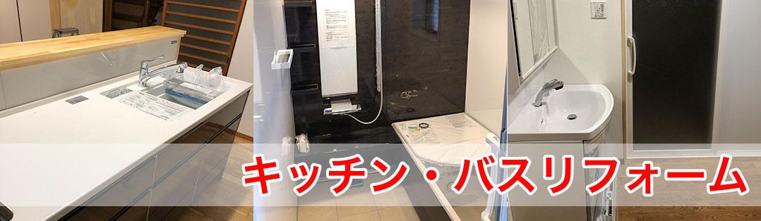 キッチン・バスリフォーム