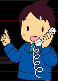少しでもご興味のある方は、お気軽にお電話ください