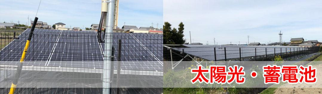 太陽光・蓄電池